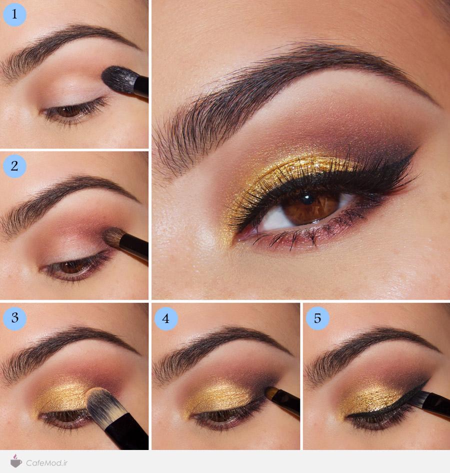 آموزش آرایش دودی طلایی چشم