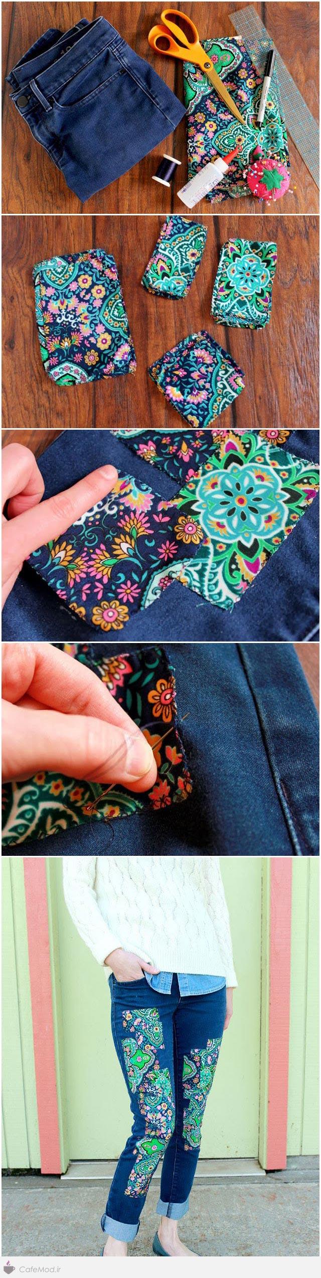 تزئین شلوار لی با پارچه