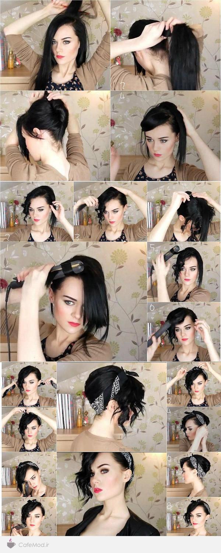 آموزش مدل مو