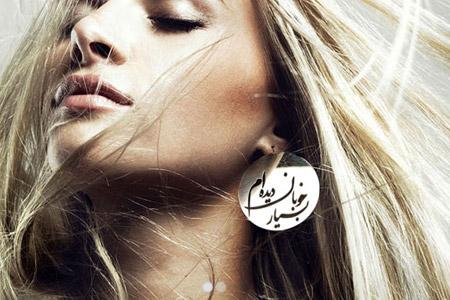 مدل جواهرات دست ساز شادرس 16