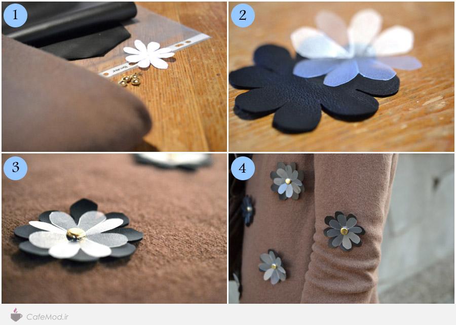 تزئین پیراهن ساده با گل