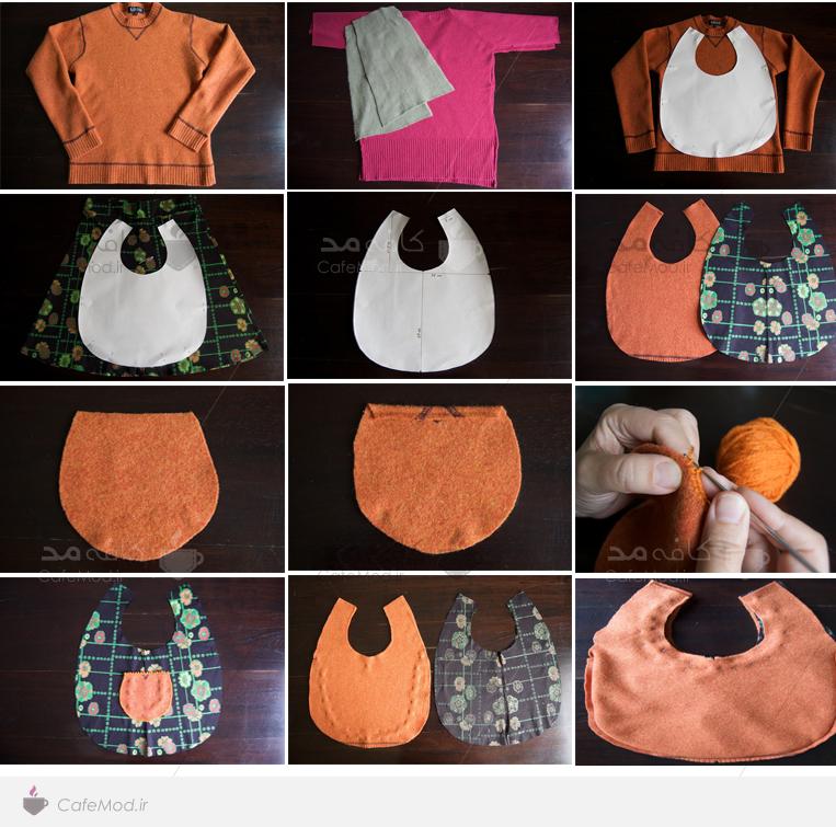 آموزش دوخت کیف با لباس بافتنی
