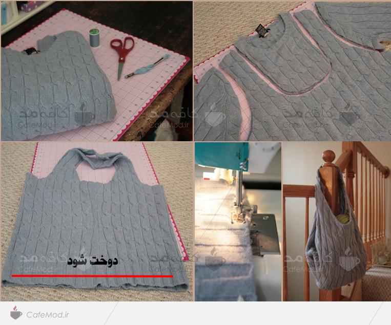 تبدیل پیراهن بافتنی به کیف