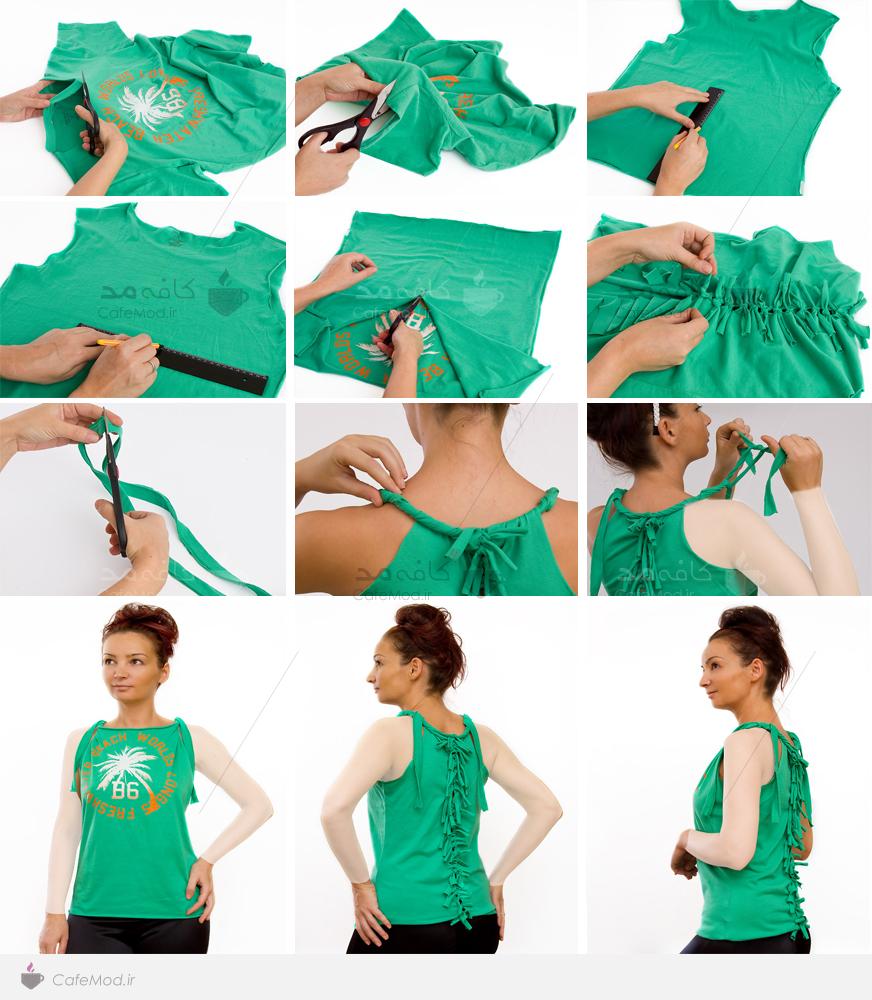 آموزش تغییر پشت لباس با گره زدن