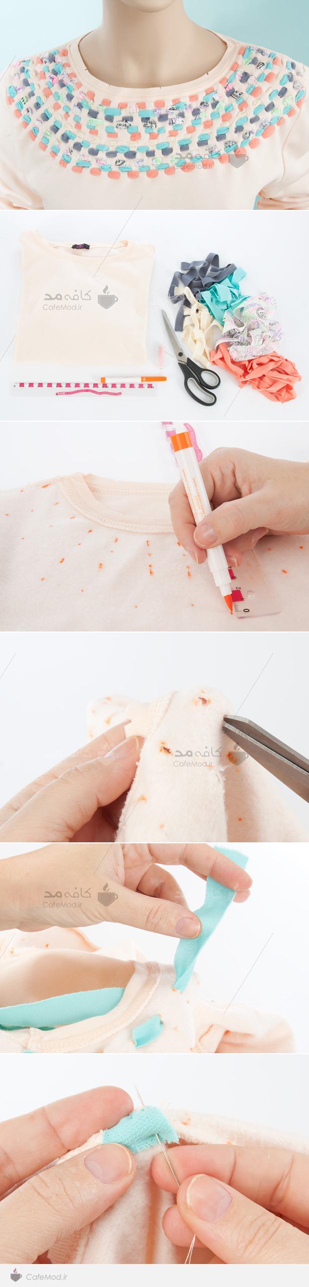 آموزش تغییر یقه لباس