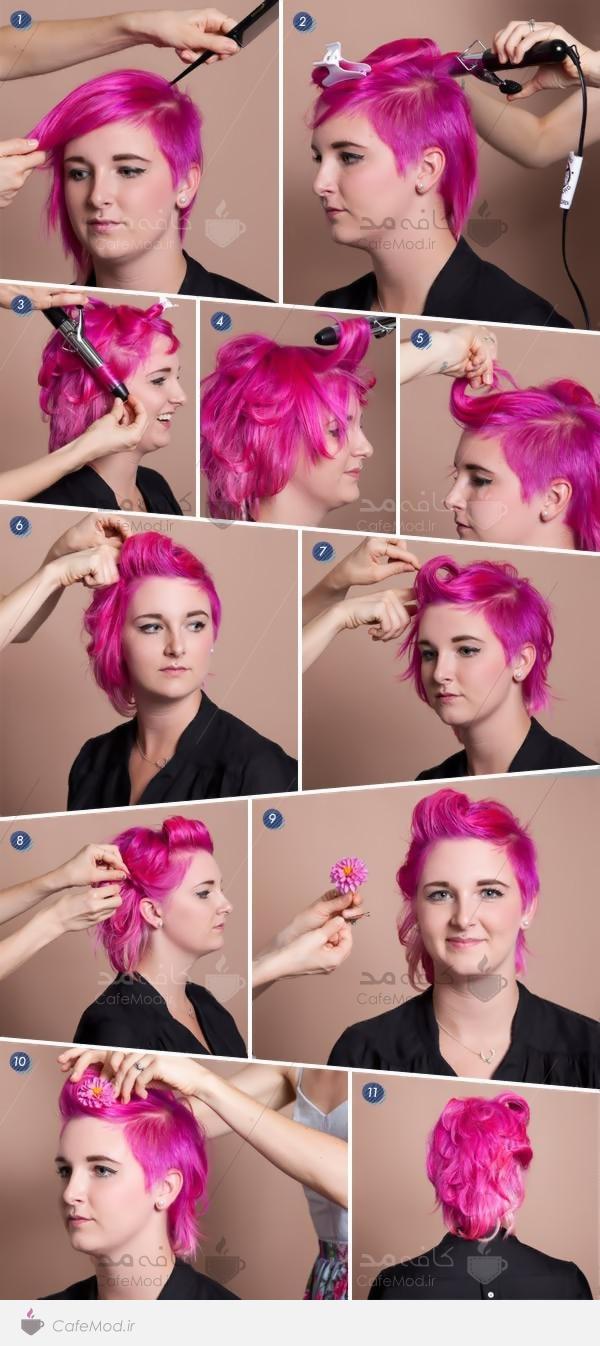 آموزش آرایش موی کوتاه