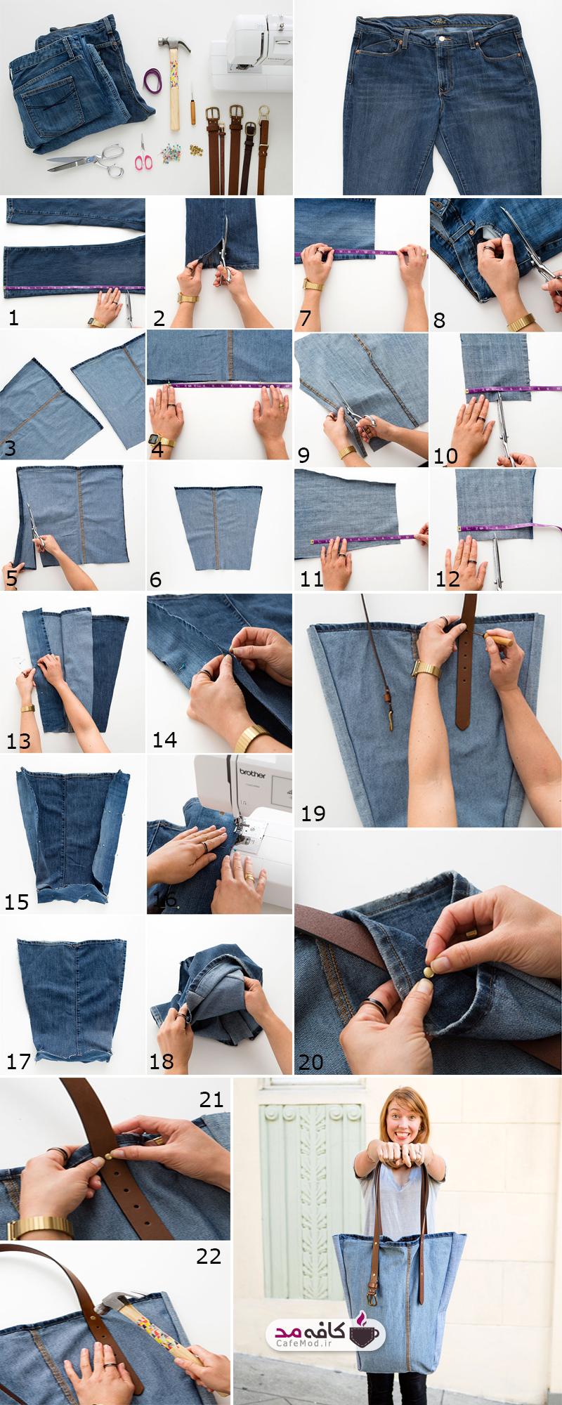 آموزش دوخت کیف با شلوار جین