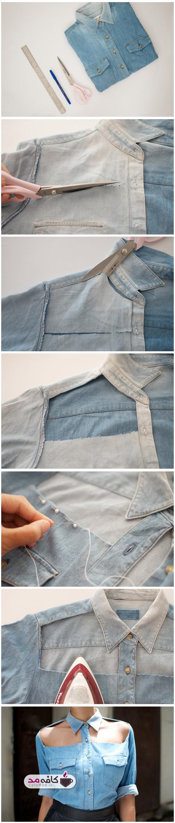 آموزش تغییر ظاهر پیراهن