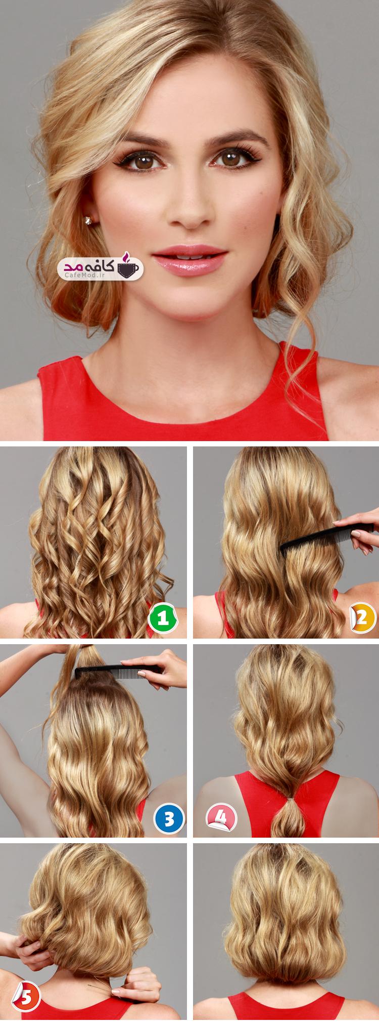 آموزش آرایش موی بلند بصورت کوتاه