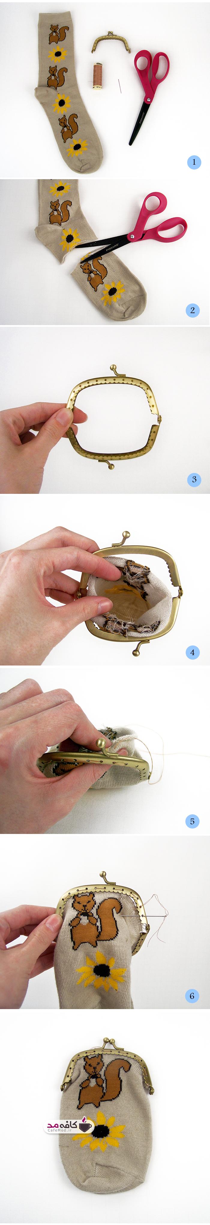 آموزش دوخت کیف پول با جوراب