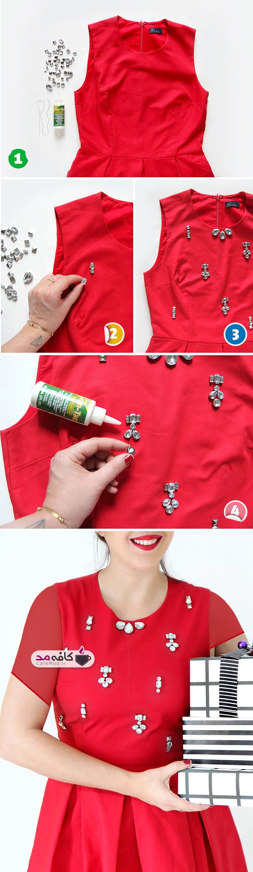 آموزش تزیین لباس
