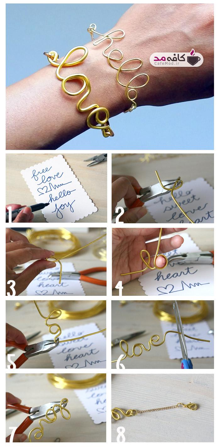 آموزش ساخت دستبند لاو