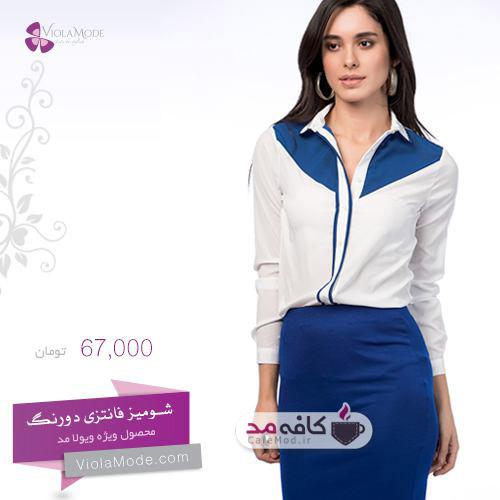 فروشگاه اینترنتی لباس زنانه دست دوم