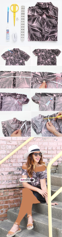 آموزش تبدیل پیراهن به لباس بدون سرشانه