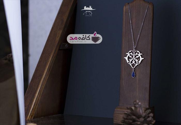 مدل زیور آلات ایرانی PRAG