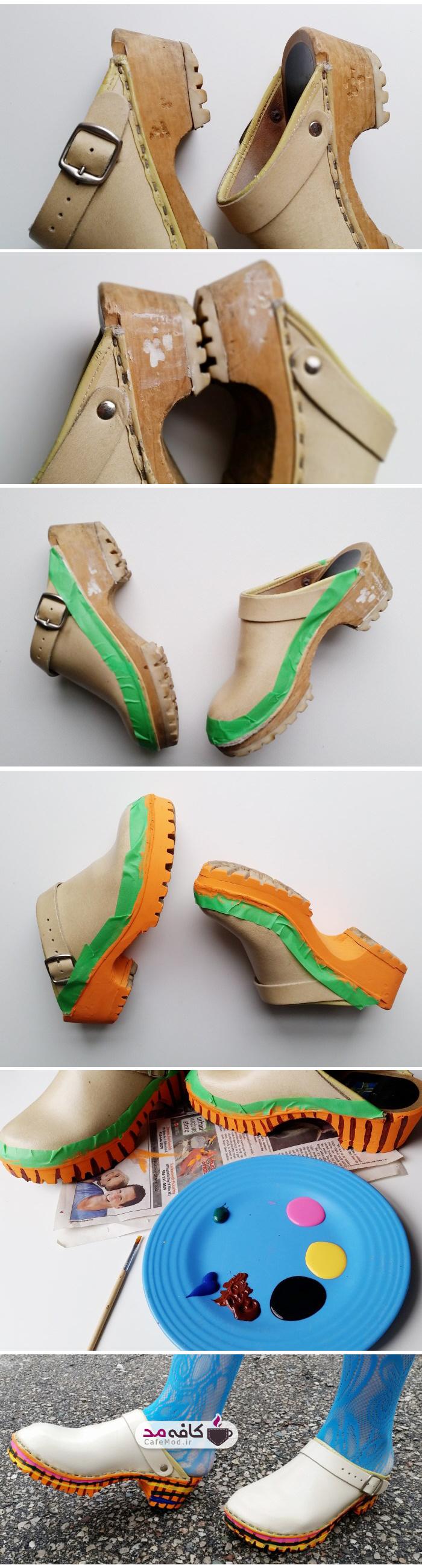 آموزش تغییر ظاهر کفش