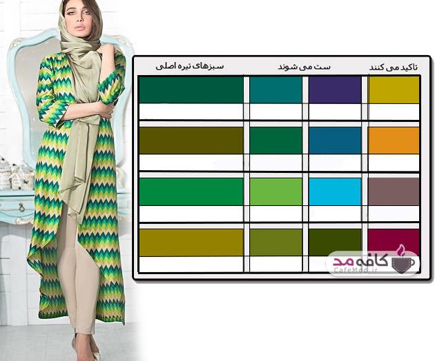پوشش رنگ سبز برای خانم ها