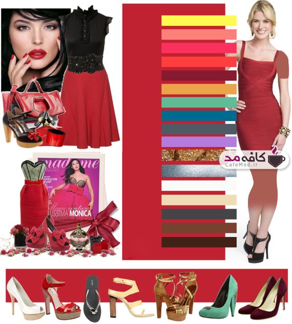 اصول ست کردن لباس با رنگ قرمز