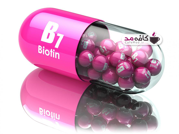 فواید بیوتین یا ویتامین B7 چیست