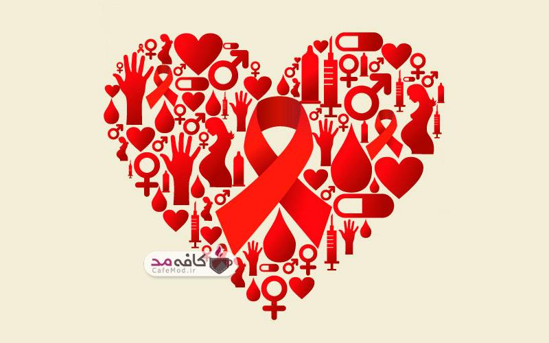 ایدز از چه راههایی منتقل نمیشود؟