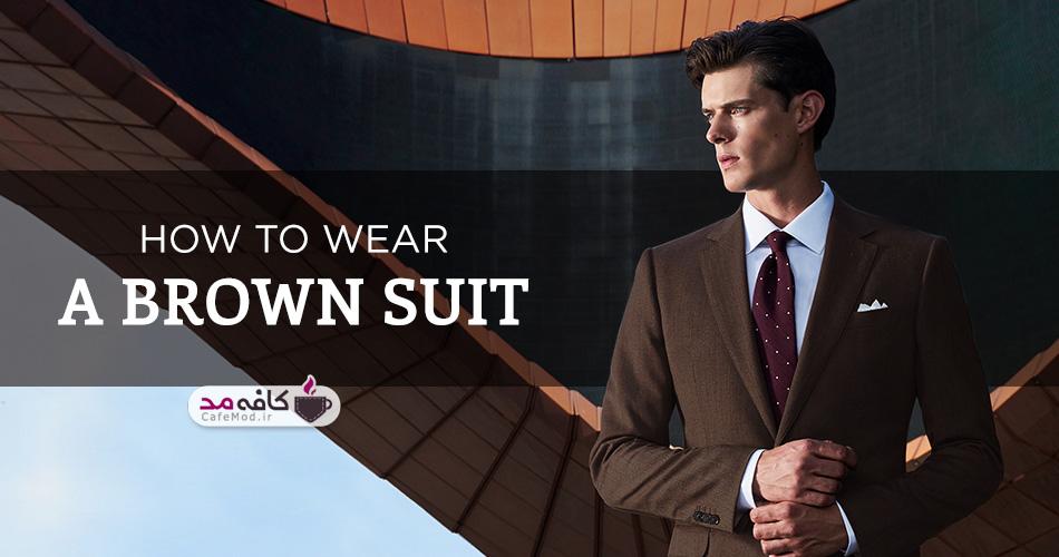 راهنمای پوشیدن کت قهوهای برای آقایان