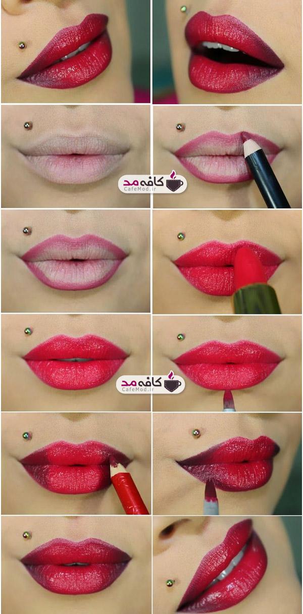 آموزش آرایش لب با چند رنگ