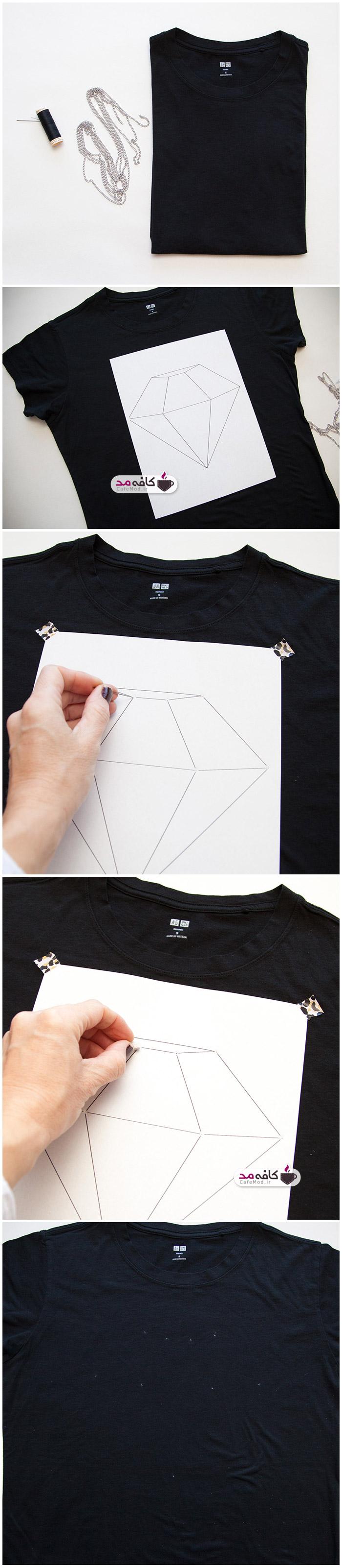 تزئین تیشرت ساده با زنجیر