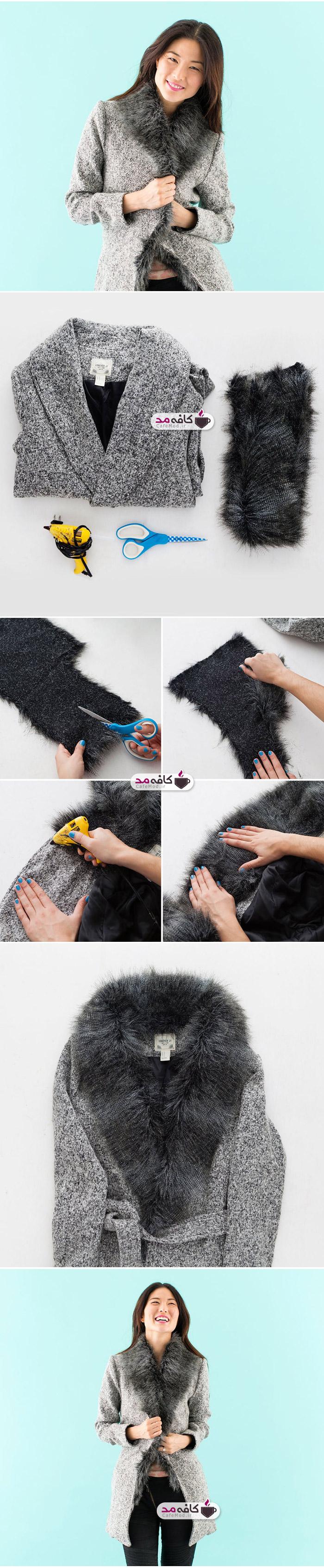 اضافه کردن خز به کت ساده زمستانی