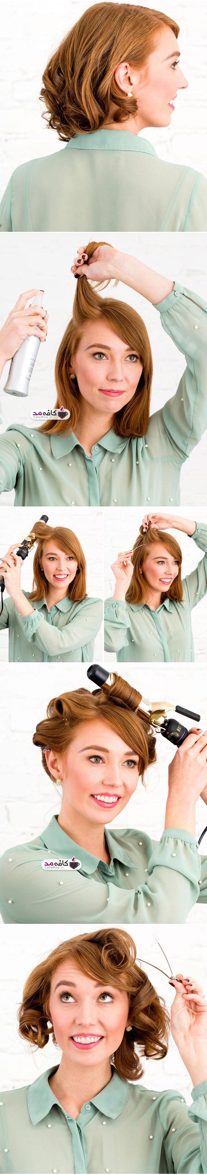 آموزش درست کردن موی کوتاه