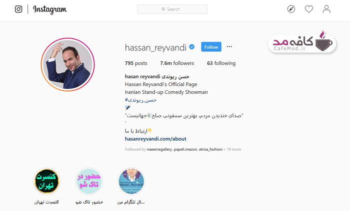 پرفالوورترین چهرههای ایرانی در اینستاگرام