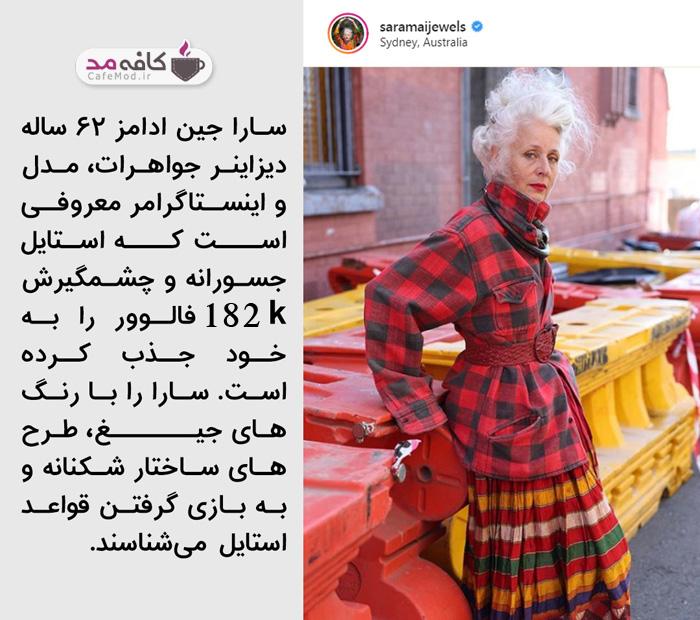 فشن بلاگر اینستاگرام