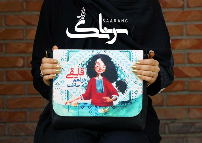 مدل کیف ایرانی