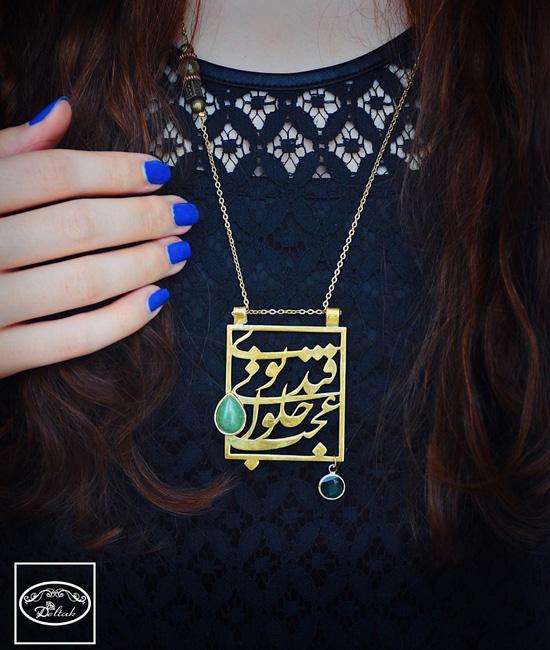 مدل زیورآلات دست ساز ایرانی