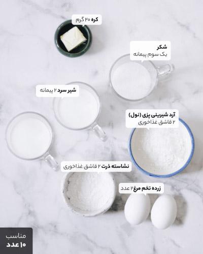 طرز تهیه پیراشکی کرمدار خانگی