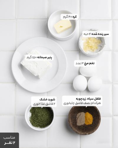 طرز تهیه پنیر برشته گیلانی