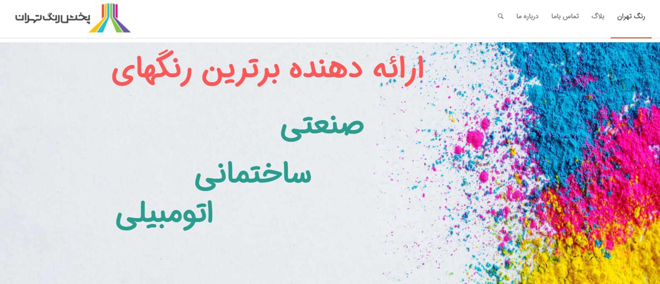 معرفی شرکت پخش رنگ تهران