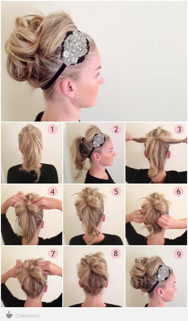 آموزش بستن مو با هدبند